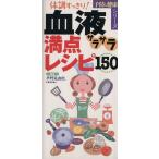 Yahoo!BOOKOFF Online ヤフー店体調すっきり血液サラサラ満点レシピ150/平野美由紀(著者)