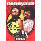 debuya伝説/石塚英彦/パパイヤ鈴木/ランディ
