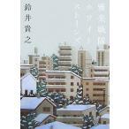 雅楽戦隊ホワイトストーンズ/鈴井貴之【著】