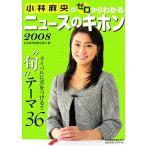 小林麻央のゼロからわかるニュースのキホン(2008)/日本経済新聞出版社【編】