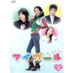 マイガール DVD−BOXI/イ・ダヘ,イ・ドンウク[李東旭]