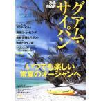 ぴあMAPグアム・サイパン 2004/ぴあ(その他)