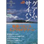 ぴあmap グアム・サイパン(2005) ぴあMOOK/ぴあ(その他)