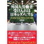 外国人労働者受け入れは日本をダメにする/小野五郎【著】画像