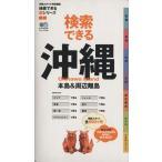 BOOKOFF Online ヤフー店で買える「検索できる旅シリーズ1 検索できる沖縄 本島&周辺離島/旅行・レジャー・スポーツ(その他」の画像です。価格は108円になります。