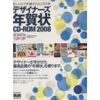 デザイナーズ年賀状CD−ROM2008/情報・通信・コンピュータ(その他)