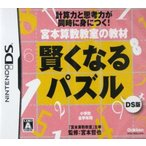 宮本算数教室の教材 賢くなるパズル DS版/ニンテンドーDS