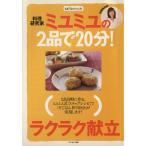 BOOKOFF Online ヤフー店で買える「料理研究家ミユミユ加藤美由紀の2品で20分!ラクラク献立/実用書(その他」の画像です。価格は98円になります。