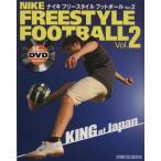 ナイキフリースタイルフットボール  Vol.2