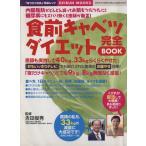 食前キャベツダイエット   完全BOOK/芸文社(