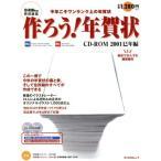 作ろう!年賀状CD−ROM 2001巳年/情報・通信・コンピュータ(その他)