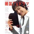 もっと知りたい!韓国TVドラマ(vol.22) MOOK21/芸術・芸能・エンタメ・アート(その他)