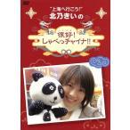 北乃きいの「很好!しゃべっチャイナ」DVD−BOX/北乃きい,阿部力