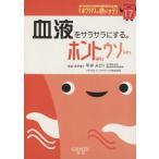 Yahoo!BOOKOFF Online ヤフー店血液をサラサラにする。 ホントなの・ウソ/平井みどり(著者),メディカルインフォマ(著者)