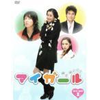マイガール DVD−BOXII/イ・ダヘ,イ・ドンウク[李東旭]