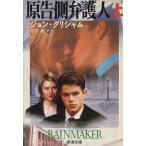 BOOKOFF Online ヤフー店で買える「原告側弁護人(上 新潮文庫/ジョン・グリシャム(著者,白石朗(訳者」の画像です。価格は108円になります。
