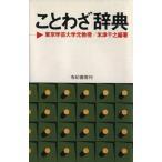ことわざ辞典/米津千之(著者)