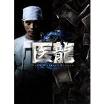 医龍2 Team Medical Dragon DVD−BOX/坂口憲二,内田有紀,小池徹平,北村一輝,乃木坂太郎(原作)画像