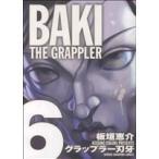 グラップラー刃牙(完全版)(6) 少年チャンピオンC/板垣恵介(著者)