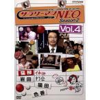NHK DVD サラリーマンNEO SEASON−2 vol.4/生瀬勝久,沢村一樹,田口浩正,中越典子