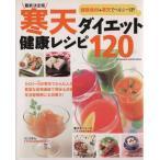 寒天ダイエット健康レシピ120/企画出版部(著者)