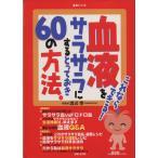 Yahoo!BOOKOFF Online ヤフー店血液をサラサラにするとっておきの60の方法。 これならできる! 生活シリーズ/主婦と生活社(編者)