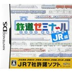 鉄道ゼミナール −JR編−/ニンテンドーDS