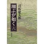 翔ぶが如く(6) 文春文庫/司馬遼太郎(著者)