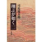 翔ぶが如く(2) 文春文庫/司馬遼太郎(著者)