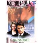 BOOKOFF Online ヤフー店で買える「原告側弁護人(下 新潮文庫/ジョン・グリシャム(著者,白石朗(訳者」の画像です。価格は108円になります。