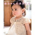 Yahoo!BOOKOFF Online ヤフー店肌にやさしいオーガニック 赤ちゃんのあみもの/実用書(その他)