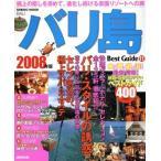 バリ島ベストガイド(2008年版) SEIBIDO