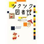 ツクツク図書館 ダ・ヴィンチブックス/紺野キリフキ(著者)
