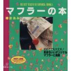 マフラーの本 棒針あみ HEART WARM HANDWORK BOOKS/実用書(その他)