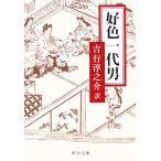 好色一代男 中公文庫/吉行淳之介【訳】