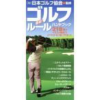 最新 ゴルフルールハンドブック/日本ゴルフ協会監修(著者)