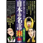 思わず知りたくなる!日本の名言141/日本歴史ウンチク研究会【編】