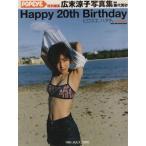 Happy 20th Birthday 広末涼子写真集 ヒロスエハタチ-POPEYE特別編集/広末涼子(その他)画像