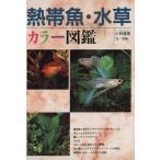熱帯魚・水草 カラー図鑑/小林道信(著者)