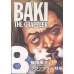 グラップラー刃牙(完全版)(8) 少年チャンピオンC/板垣恵介(著者)