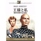 王様と私  製作50周年記念版   DVD
