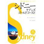 シドニー・ケアンズ・ゴールドコースト('08‐'09)