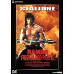ランボー 怒りの脱出  ランボー最後の戦場 公開記念スペシャル プライス版  DVD GNBF-1220