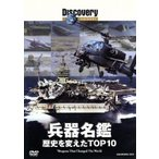 ディスカバリーチャンネル 兵器名鑑 歴史を変えたTOP10/(ドキュメンタリー)