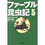ファーブル昆虫記(5) カミキリムシの闇の宇宙 集英社文庫/奥本大三郎(著者)