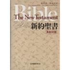 新改訳 新約聖書 英和対照NKJV 3版/哲学・心理学・宗教(その他)