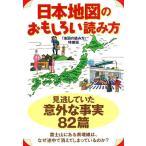 日本地図のおもしろい読み方 扶桑社文庫/「地図の読み方」特捜班【著】
