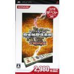 麻雀格闘倶楽部 全国対戦版 コナミ・ザ・ベスト/PSP