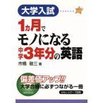 1ヵ月でモノになる中学3年分の英語/市橋敬三(著者)