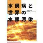 水俣病と世界の水銀汚染/原田正純(著者)